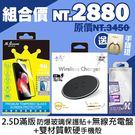 【MQueen膜法女王】APPLE iphone8 8plus i8+【2.5D滿版防爆玻璃保護貼+無線充電盤+軟硬殼】超值組合包