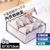 收納籃 日系加厚網布貼身衣物內衣收納盒-6格 可放抽屜 置物盒【BNA125】123OK