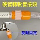 水管轉接環 水管束 水管接頭 KB024...
