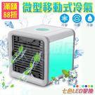 微型水冷扇 移動式冷氣冷風機 免運費 空...