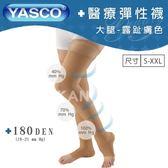 【YASCO】昭惠醫療漸進式彈性襪x1雙 (大腿襪-露趾-膚色)
