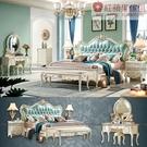 [紅蘋果傢俱]美式歐式 1802#床(1802#床頭櫃1801#妝台/凳) 套組 床架 實木床 臥室