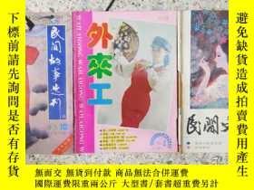 二手書博民逛書店罕見外來工【1995】4Y427985 出版1995