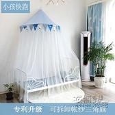 兒童床蚊帳拼接小床宜寶寶家床蚊帳罩免安裝可摺疊帶支架男女 衣櫥秘密