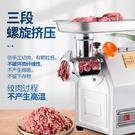 絞肉機商用不銹鋼全自動碎肉機電動多功能家用大功率攪肉機灌腸機【小艾新品】