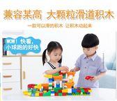 積木 滑道積木大顆粒3-6歲滾球益智拼裝百變軌道滾珠滑梯玩具 艾美時尚衣櫥 YYS