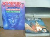 【書寶二手書T3/雜誌期刊_JGB】科學眼_12~17期_共6本合售_反潛作戰與太平洋防衛軍備等