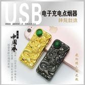 打火機 神龍USB充電打火機防風個性創意禮品電熱絲超薄金屬電子點煙器  潮先生