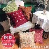 歐式韓式布藝繡花純棉手工鉤針抱枕靠墊座墊套家用辦公室車用 創意家居生活館