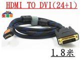 【生活家購物網】HDMI 轉 DVI-D(24+1) 螢幕線 1.8米 雙磁環尼龍編織線1080P  電腦、投影機、 DVD、機上盒