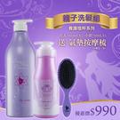 粉紫夢幻組合「親子洗髮組」植粹養護系列大...