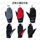 ASTONE 四季觸控手套 四季款 觸控手套 觸控 防滑 透氣