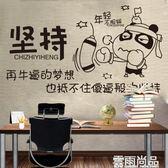 壁貼勵志貼紙墻貼房間教室墻面墻上裝飾品布置創意貼畫標語宿舍辦公室5袋裝 雲雨尚品