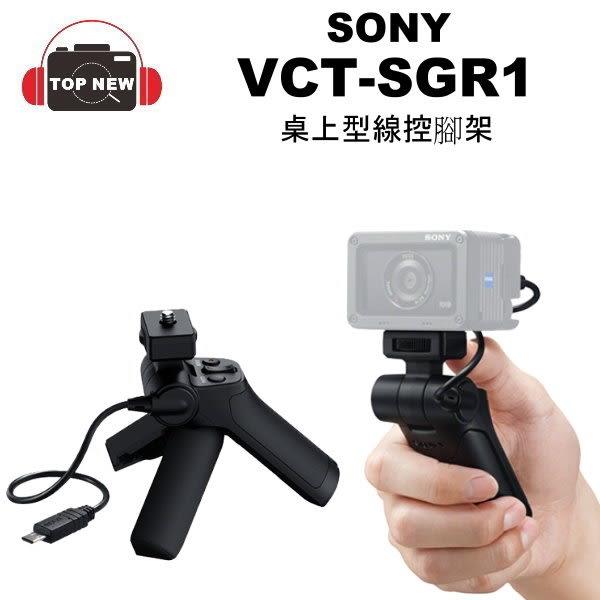 SONY VCT-SGR1 線控型桌上腳架 【台南-上新】 線控 桌上腳架 迷你腳架 三腳架 腳架 拍攝握把 SGR1