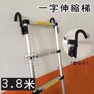 【妃凡】使用更方便! 3.8米 一字伸縮梯 帶勾子 粗管 加厚 鋁合金 家用 高載重 穩固 梯子 203