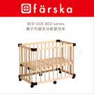 ✿蟲寶寶✿【日本farska】預購3月到...
