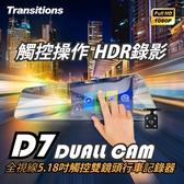 全視線D7 5吋觸控1080P高畫質前後雙錄後視鏡行車記錄器