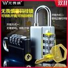 無畏懼鑰匙密碼掛鎖柜子箱包通開掛鎖4位密碼防盜鎖健身房小鎖頭 快速出貨