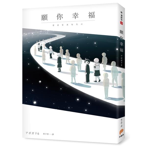 願你幸福(アボガド6淚腺崩壞短篇漫畫集)