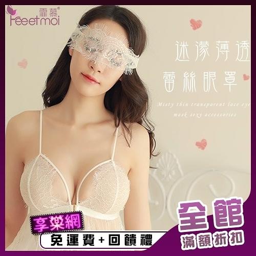 角色扮演 Cosplay 派對扮演《FEE ET MOI》性感配件!迷濛薄透蕾絲眼罩