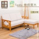 【多瓦娜】日木家居-泰得實木L型沙發-SW5117