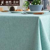 全館79折-餐桌墊現代簡約素色台布棉麻餐桌布茶幾桌布北歐日式布藝亞麻墊