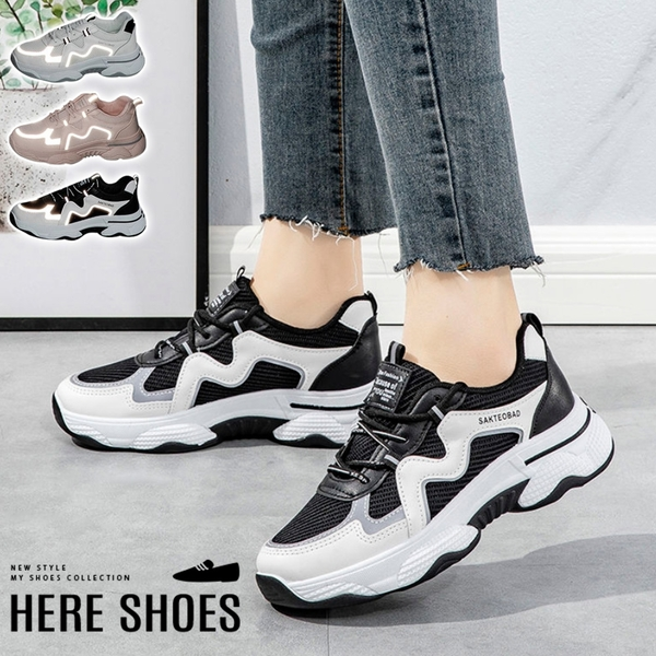[Here Shoes] 3cm休閒鞋 韓系百搭網布透氣反光設計 皮革厚底綁帶運動休閒鞋 老爹鞋-KS8813