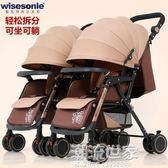 智兒樂雙胞胎嬰兒推車可拆分折疊輕便避震可坐可躺新生嬰兒手推車igo『潮流世家』