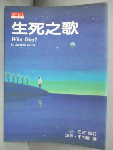 【書寶二手書T1/心靈成長_LCY】生死之歌 Who dies? -an investigation..._史蒂芬˙雷凡/著