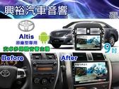 【專車專款】2008~2013年TOYOTA ALTIS專用9吋觸控螢幕安卓多媒體主機*藍芽+導航+聲控+安卓6.0