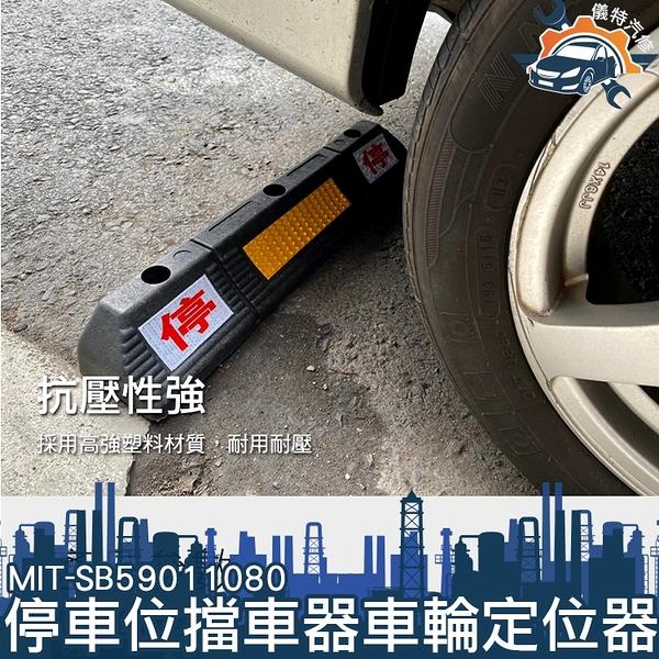 限位器 擋輪器 橡塑車輪 擋車器 「儀特汽修」擋止 後輪車止 MIT-SB59011080 車輪定位器