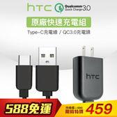 [輸碼Yahoo88抵88元]HTC QC 3.0 原廠 快速充電組 旅充頭/充電頭 Type-C 傳輸線 快充線 M10