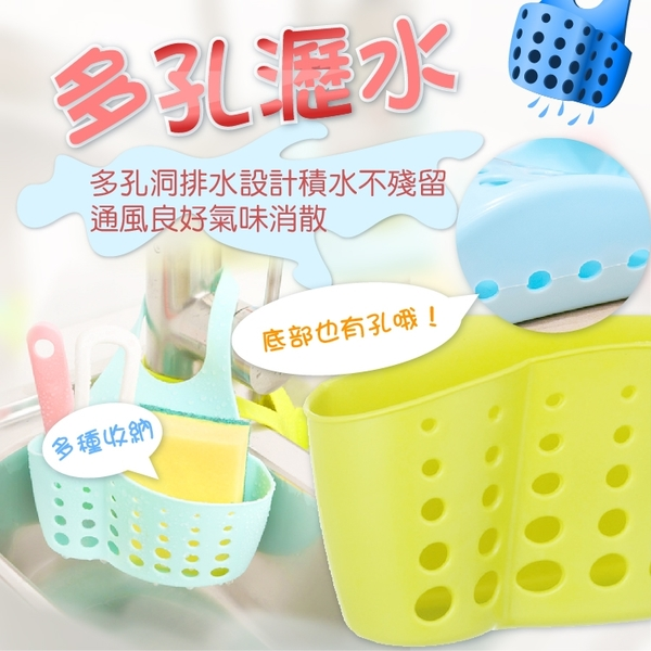 現貨 快速出貨【小麥購物】鈕扣式廚房水槽掛籃 【Y035】顏色隨機 水龍頭收納掛袋