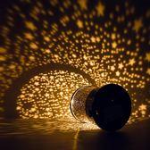 快速出貨-星空投影儀旋轉滿天星夜光燈星光燈 生日交換禮物女情人節星星投影燈【限時八九折】