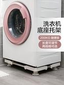 通用洗衣機底座不銹鋼托架置物架滾筒墊高支架多功能冰箱防滑腳架  ATF  魔法鞋櫃