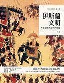 (二手書)伊斯蘭文明(下卷):火藥帝國與現代伊斯蘭