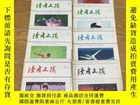 二手書博民逛書店读者文摘1983年1-11期罕見[缺12]合售Y4754 出版1983