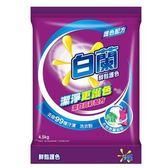 白蘭 鮮豔護色 洗衣粉 4.5kg【康鄰超市】