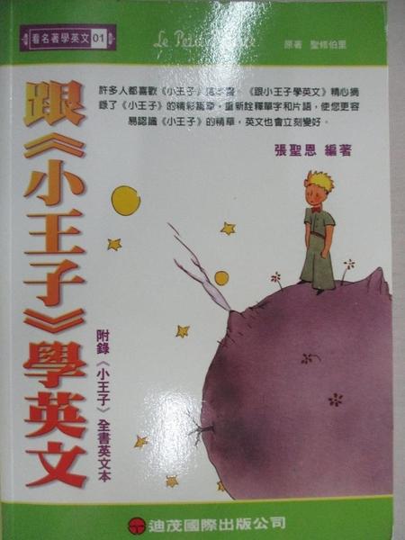 【書寶二手書T1/語言學習_IRG】跟 學英文_張聖恩編