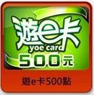 【綠蔭-全店免運】點數卡-遊e卡 500...