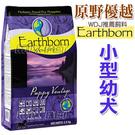 ◆MIX米克斯◆已折價300元 美國Earthborn原野優越《小型幼犬 14磅》WDJ推薦六星級天然糧
