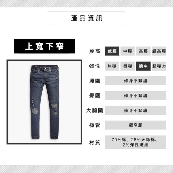 Levis 男款 上寬下窄 512低腰修身窄管牛仔褲 /精工大刷破工藝 /天絲棉 /彈性布料
