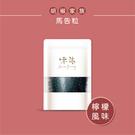 【味旅嚴選】|馬告粒|山胡椒粒|Ma-k...