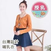 初心 素色哺乳裙 【B7458GU】 上掀 側袖 條紋 哺乳 棉T 哺乳衣 哺乳裝 橫條紋
