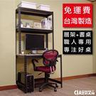 空間特工 電腦桌系列【各式尺寸】層架型書...