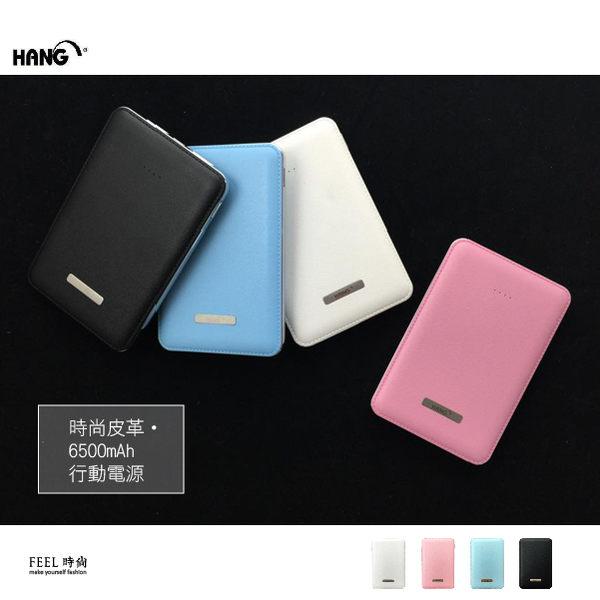 FEEL時尚 HANG 時尚皮革紋 X1 6500 mAh 行動電源 1.8A USB 仿皮革 手機 移動電源 雙USB輸出 iPhone HTC 三星 LG