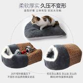貓窩冬季保暖寵物窩泰迪狗窩小貓咪房子貓睡袋貓墊子貓屋用品 美芭