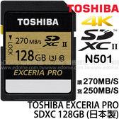 TOSHIBA 東芝 SD SDXC 128GB U3 C10 270MB/S EXCERIA PRO N501 (免運 富基電通公司貨) 128G THN-N501G1280A6