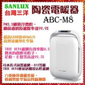 台灣精品*購買首選品質好有保障【台灣三洋】空氣清淨機 《ABC-M8》細菌過敏原濾除率達99.9%
