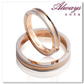 Always日本鉑金戒+18K 經典系列  結婚戒 對戒